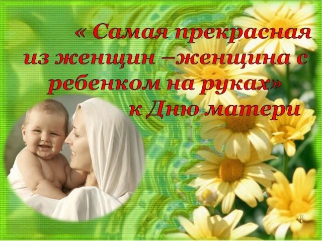 Как создать презентация ко дню матери